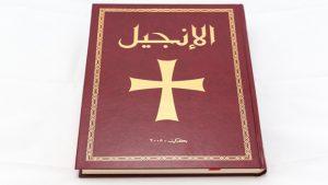 Arabic Bible Study